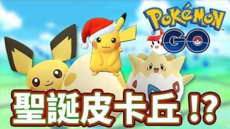阿鬼【Pokemon Go精灵宝可梦GO】#38圣诞皮卡丘!金银版孵蛋
