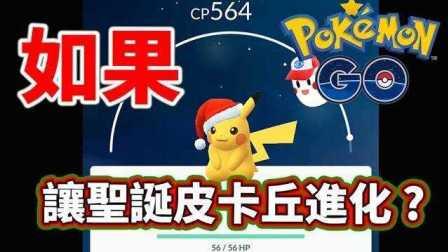 阿鬼【Pokemon Go精灵宝可梦GO】#39如果让圣诞皮卡丘进化,会变圣诞雷丘吗?