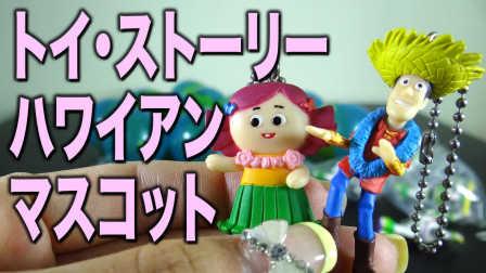 迪士尼 玩具总动员 夏威夷式 玩偶手机带子 - Disney Toy Story Hawaiian Style - 转蛋寻宝 - ToysHKJP
