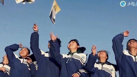 六盘水市第二中学2016版宣传片