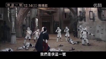 【玉帝之杖】动作巨星甄子丹从影巅峰 《星际大战外传》8分半完整中文幕后花絮特辑
