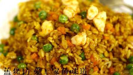 蓝猪坊 2016 香味持久 鲜虾咖喱炒饭 93