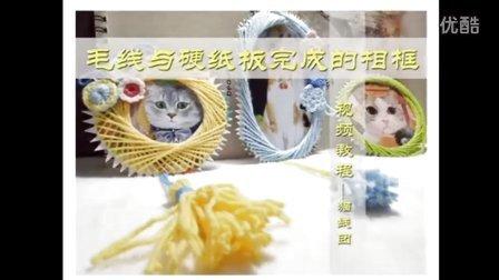 【猫线团】用毛线与废旧快递盒做一个相框