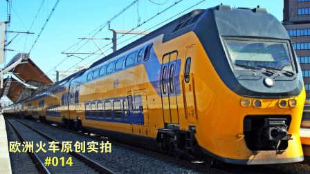 【原创实拍】荷兰火车实拍