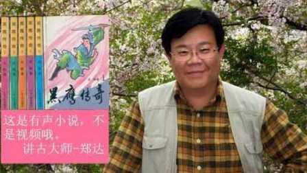 【有声小说】黑鹰传奇37 粤语讲古大师-郑达播讲