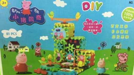【小猪佩奇佩佩猪玩具】粉红小猪佩奇peppapig积木玩具拼装视频
