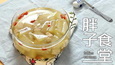 在家用电饭煲做翡翠冬瓜丸子汤 32