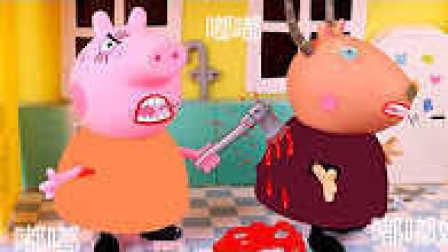 粉红猪小妹受伤