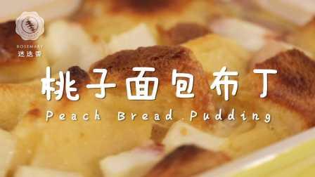 传说中的锋味法式面包布丁,竟然两分钟就学会了!