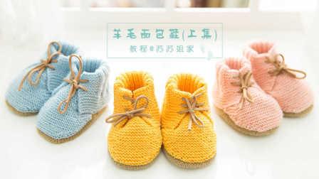 【A102_上集】苏苏姐家_棒针羊毛面包鞋_教程毛线时尚编织