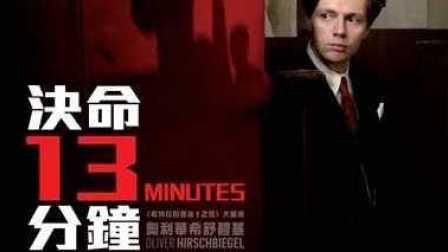 [埃尔塞:差点改变世界的人]<绝命13分钟>香港预告片