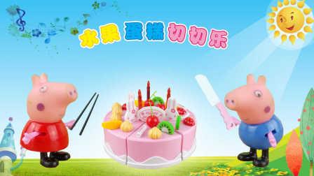 小猪佩奇DIY水果蛋糕切切乐 趣味卡通动漫人物玩具欢乐过家家游戏