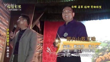 """庆祝缪法姑婆太""""李仁欢&戴茂传""""即兴山歌互动对唱"""