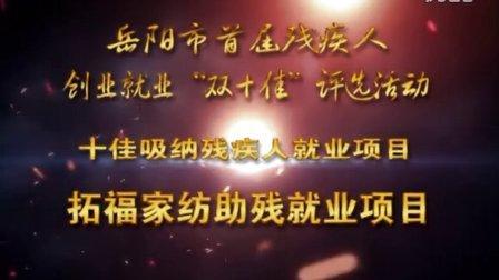 岳阳市十佳吸纳残疾人就业项目—湖南拓福家纺公司
