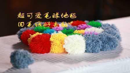 旧毛线DIY超文艺彩色毛球地毯 暖暖冬日不再冷 11