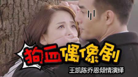 【理娱打挺疼】【第16期】陈乔恩和王凯 接这部剧是怎么想的捏?