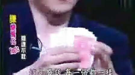 26刘谦表演过的阴魂不散魔术教学