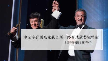「中文字幕」成龙获颁奥斯卡2016终身成就奖完整视频