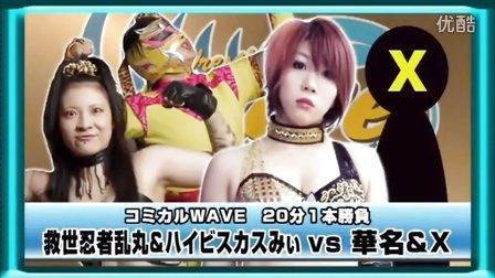 日本女子摔跤WAVE- Asuka&  Mio Shirai Vs  Kyusei Ninja Ranm