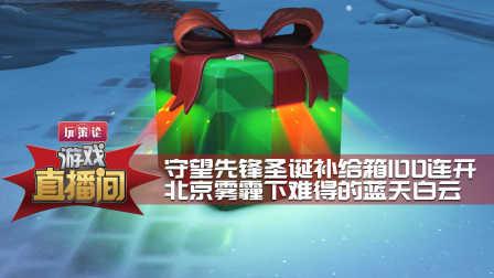 守望先锋圣诞补给箱100连开:北京雾霾下难得的蓝天白云