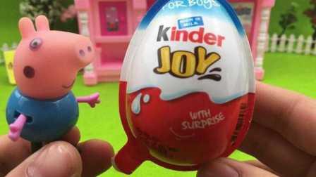 【奇趣蛋出奇蛋】小猪佩奇姐弟拆健达奇趣蛋新奇男女孩版玩具蛋
