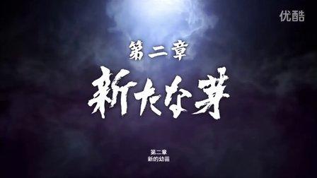 冰峰【如龙6】04.第二章:新的幼苗