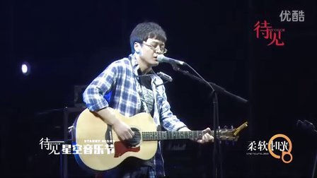 贰佰《玫瑰》-待见星空音乐节