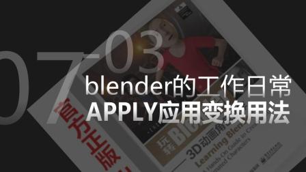 玩转blender-07-03 apply的使用方法