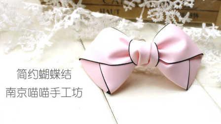【C045】仿折五角星奇特丝带蝴蝶结发夹制作视频教程 南京喵喵