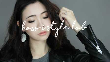 欧美慵懒风卷发教程 How I Style Long Bob | MissLinZou