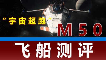 """起源跳跃工厂""""M50 拦截机""""飞船试飞体验测评【星际公民】"""
