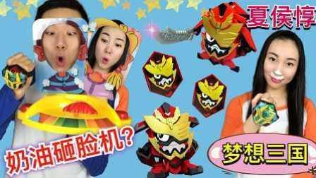 新魔力玩具学校 第一季 梦想三国变形战将夏侯惇