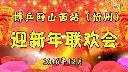 2017年博乒网山西(忻州站)新年联欢会