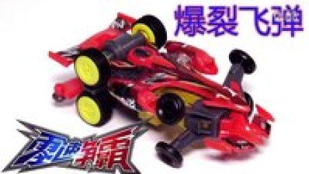 零速争霸 爆裂飞弹201 PK 凯旋战神,超音子弹,影舞者★四驱车玩具车【玩具爸爸】