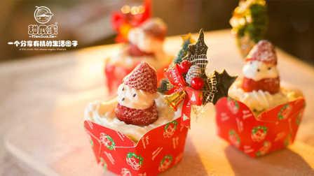 【甜瓜食记】圣诞节没有以前冷了 而记忆却始终盖着一层雪——圣诞杯子蛋糕