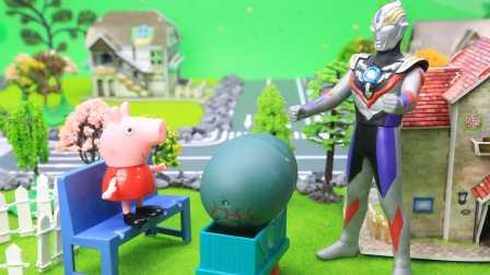 『奇趣箱』奥特曼为小猪佩奇寻找奇趣蛋,遇到了小怪兽。