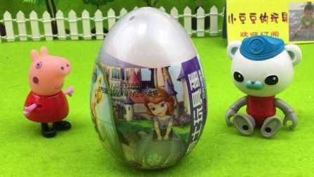 【奇趣蛋出奇蛋】小猪佩奇海底小纵队拆小公主苏菲亚奇趣蛋玩具