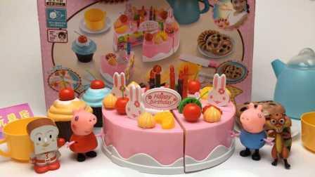 百变玩具屋 2016 过家家小猪佩奇的生日蛋糕 过家家佩奇的生日蛋糕