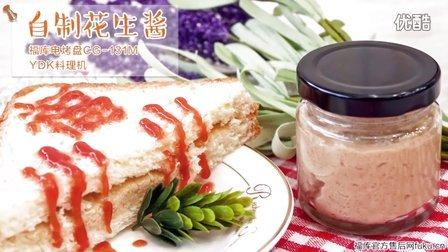 家常菜赖人食谱经典美食制作方法教学视频之电饭煲版花生酱