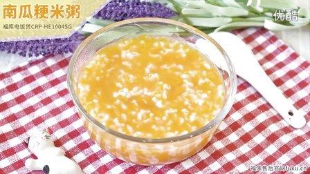 婴儿辅食家常菜美食食谱特色创意私房菜教学视频之电饭煲版南瓜粳米粥