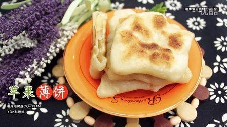 家常菜赖人食谱经典美食制作方法教学视频之电饭煲版苹果薄饼