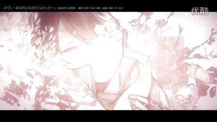 《樱花樱花想见你》动漫MV版