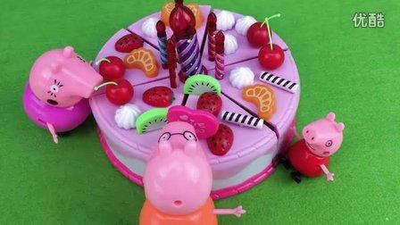 铭涵宝贝小猪佩奇玩具 小猪佩奇和猪妈妈做蛋糕给猪爸爸过生日 过家家亲子游戏 做蛋糕给猪爸爸过生日