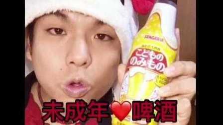 【公介小号】日本多少岁可以喝酒?一起喝日本的未成年啤酒吧!!
