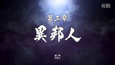 冰峰【如龙6】05.第三章上:异邦人