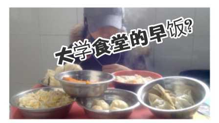 74爱吃饭的妹子  学校食堂的早饭掠影呐~~炒饭小馄饨梅菜包肉包蒸南瓜小笼包饺子梅干菜包萝卜丝包豆沙包 中国吃播~