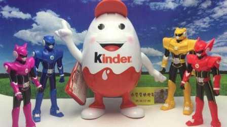 【奇趣蛋出奇蛋】最强战士迷你特工队拆超级大的健达奇趣蛋玩具视频