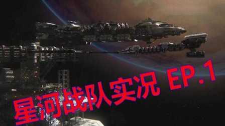 异形★星河战队★ EP.1 虫族入侵地球!