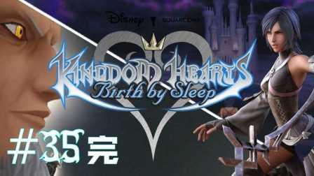 《王国之心2.5:梦中降生》