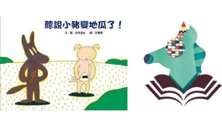 绘本故事之《听说小猪变烤地瓜了》 提升孩子阅读力